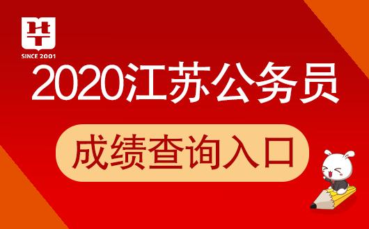 江苏省公务员考试网官网登录入口:2020江苏常州市省考成绩开放查