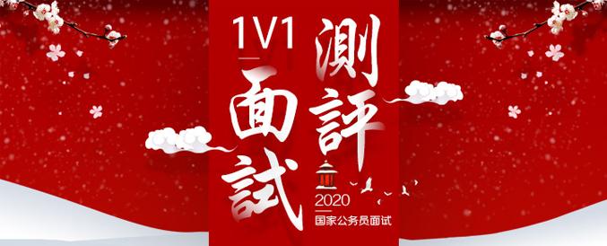 2020国家公务员面试1V1面试测评