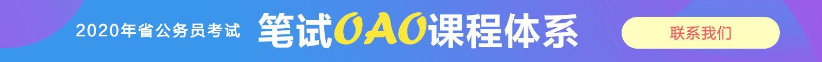 2020省公务员考试笔试OAO课程体系