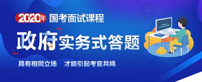 2020国考河南政府实务式答题