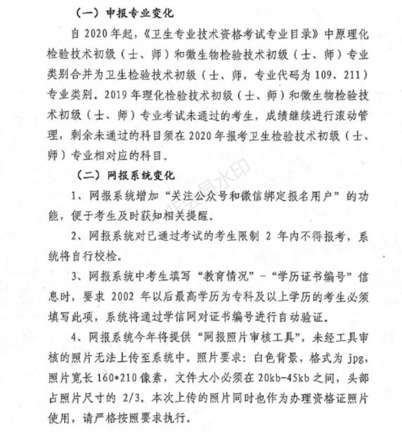 变化2020年卫生资格考试网报系统新变化!中国卫生人才网报名系统