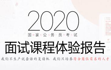 2020国考面试课程