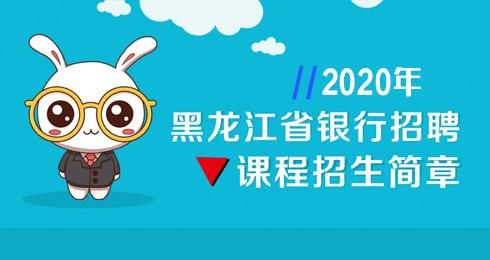2019年黑龙江银行招考课程