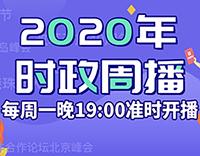 2020時政周播