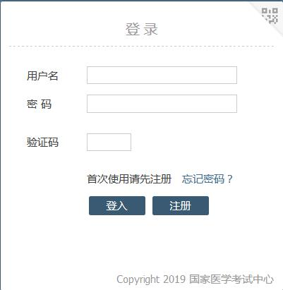 2020北京执业医师考试报名流程_报名入口【国家医学考试网入口】