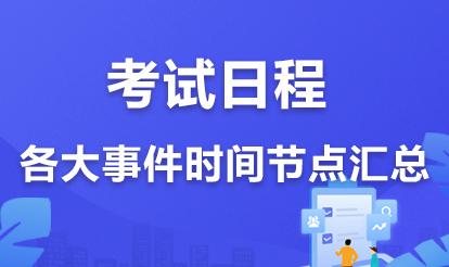 超全:近五年國考公告發布時間與詳情匯總!