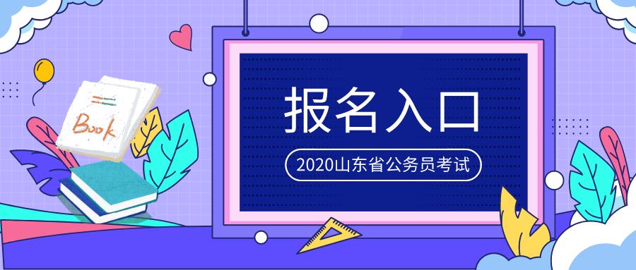 2020年枣庄市公务员考试网上报名入口