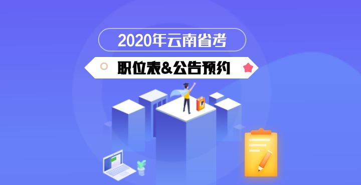 2020国考面试