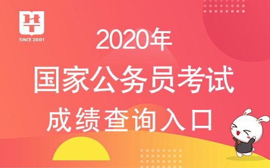 2020辽宁国家公务员成绩已公布!