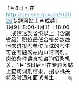 2020辽宁国考成绩确定1月8日出了