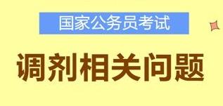 2020国考陕西调剂161人职位表下载