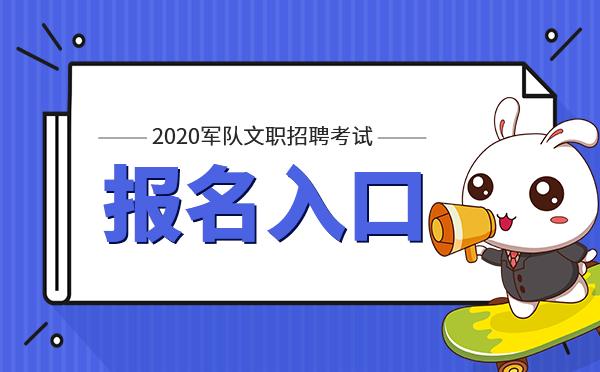 2020年上海军队文职招聘报名入口
