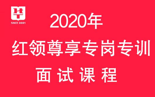 2020國考面試課程