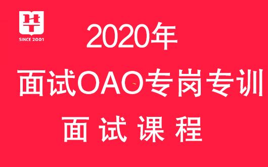 华图面试0A0专岗专训系列:2020国