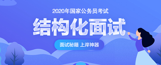 2020國家公務員考試結構化面試備考