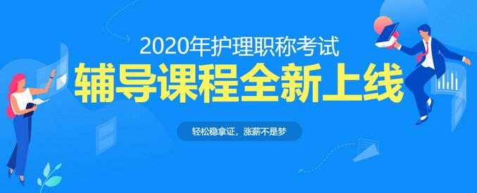 2020年护理职称考试辅导课程全新上线