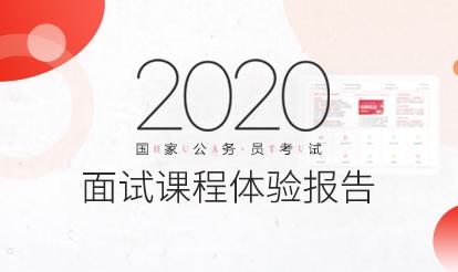 2020国考面试课程体验报告