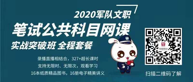 2020军队文职网络在线课程