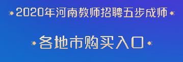 2020年河南教师招聘五步成师课程购买进口