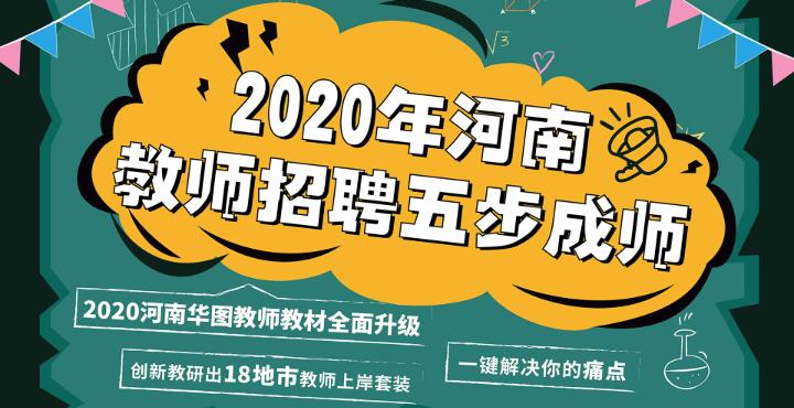 2020年河南教师招聘五步成师课程