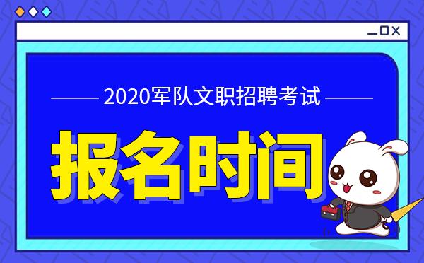 2020年军队文职招考报名时间