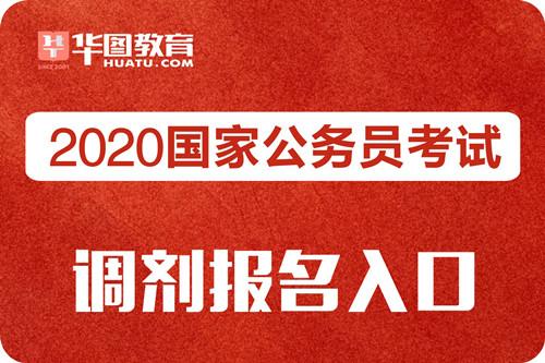 『国考调剂网站』2020国家公务员考试调剂报名入口(陕西地区)