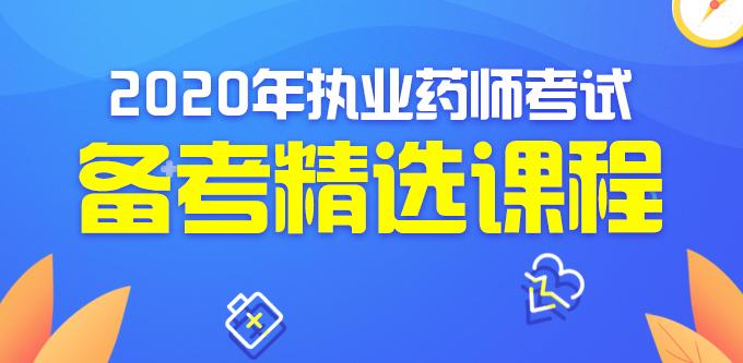 2019年长沙执业药师合格名单_2019年长沙执业药师考后审核合格名单_湖南人事考试网