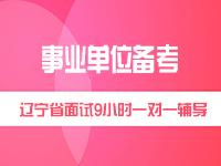 辽宁省事业单位结构化面试9小时一对一辅导