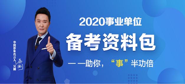 2020事业单位备考资料包