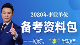2020備考資料包