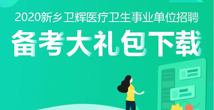 2020新乡卫辉医疗卫生事业单位招聘笔试备考大礼