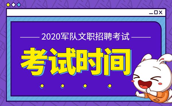 2020年浙江军队文职招聘考试时间