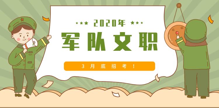 2020年軍(jun)隊(dui)文職確定2月(yue)3日起報名