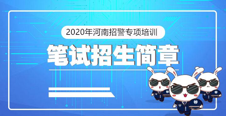 2020年河南招警专项培训笔试招生简章