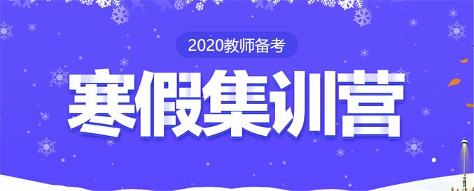 2020安徽教师招聘备考寒假营