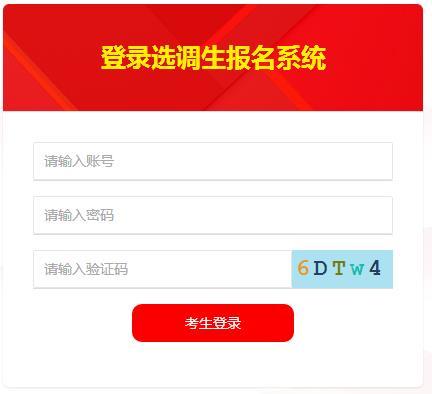 2020黑龙江选调生_黑龙江省选调应届优秀毕业生报名入口
