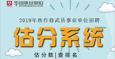 2019年焦作修武县事业单位招聘考试估分