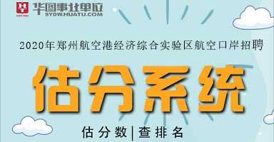 2020年郑州航空港经济综合实验区航空口岸招聘估