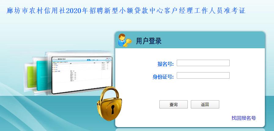 2020河北廊坊市農村信用社招聘面試通知單打印入口(已開通)