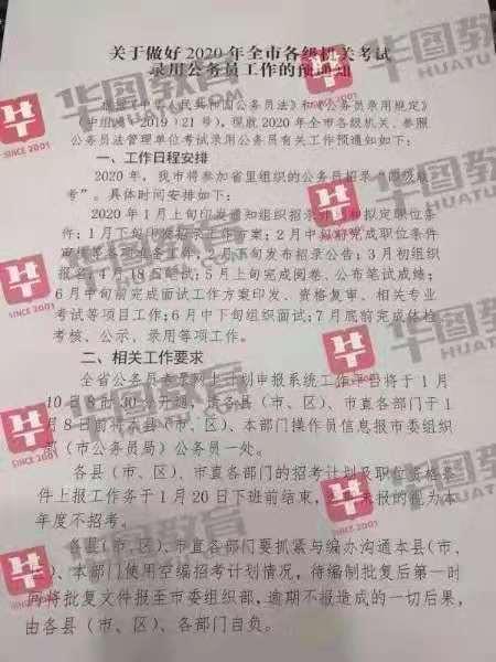 【省考笔试时间】2020年公务员联考将于4月18日笔试