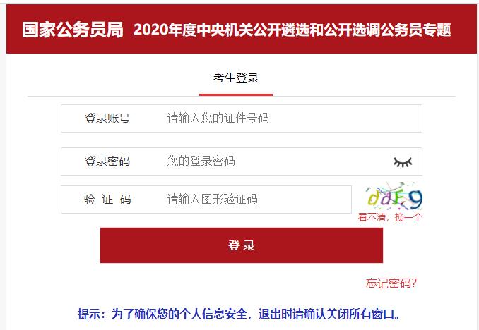 2020中央機關公開遴選和公開選調公務員筆試成績