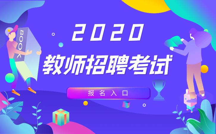 2020福建福州市教师招聘报名时间