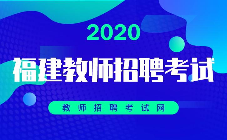 2020福建福州市教师招聘福建教师招聘网