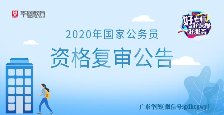 『国考』自然资源部2020年度国家