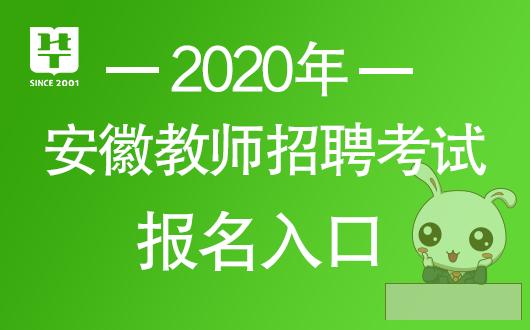 2020安徽芜湖市教师招聘报名入口