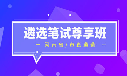 2020年河南遴選公務員筆試課程