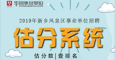 2019年新乡凤泉区事业单位招聘估分系统