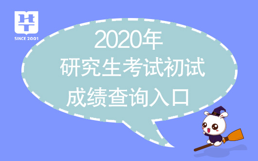 <strong>2020全国研究生考试成绩公布时间</strong>