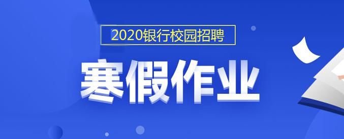 2020銀行校園招聘寒(han)假作業(ye)