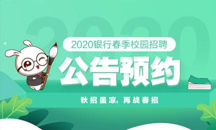 2020銀行春季校園招聘公告預約